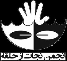 انجمن نجات از حلقه